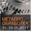 Выставка Металлообработка - 2017